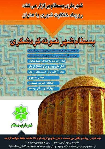 """رويداد """"بسطام شهر نمونه گردشگري"""" برگزار مي شود"""